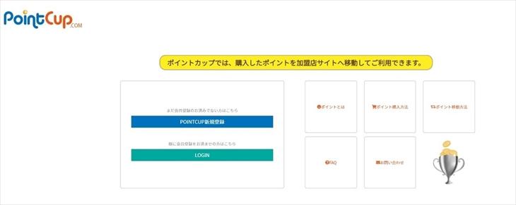ポイントカップの公式サイトにアクセスして「新規登録」を選ぶ