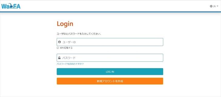 Wa-Faの公式サイトにアクセスして「新規登録」を選ぶ