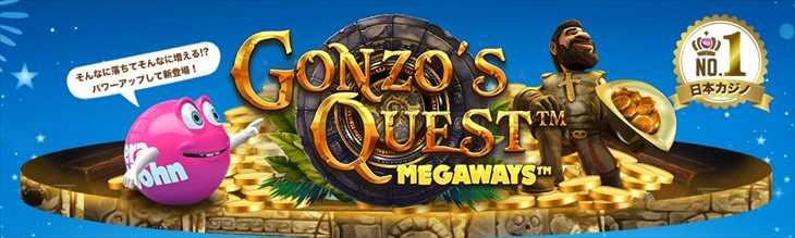 Gonzo's Quest Megawaysの基本情報