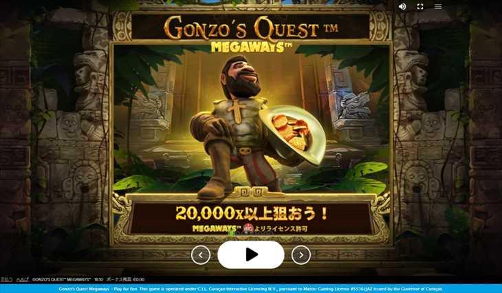 Gonzo's Quest Megawaysをプレイするならベラジョンカジノがおすすめ!