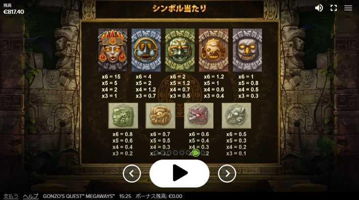 Gonzo's Quest Megawaysの基本ルールと遊び方