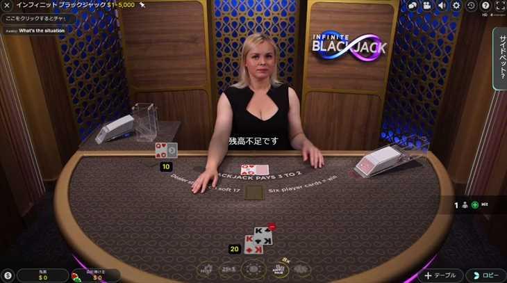 ブラックジャック:テーブルゲームが有利