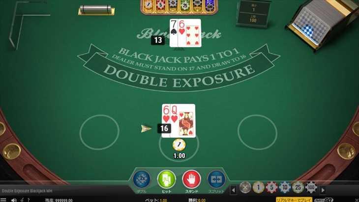 テーブルゲームの「Double Exposure Blackjack」
