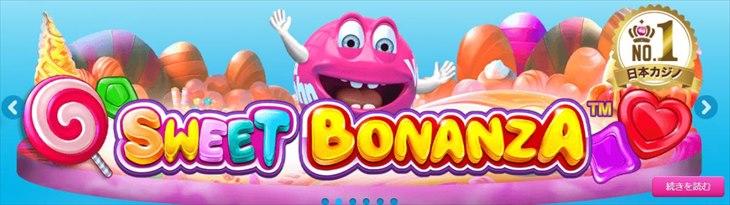 ベラジョン仕様のSweet Bonanzaが登場!ゲームの特徴や魅力をご紹介   東京オンカジタウン