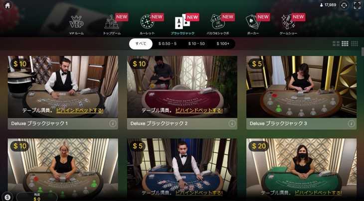 「Live Blackjack Lobby(Paris)」