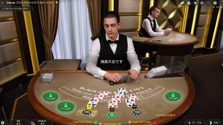 Deluxe Blackjackの部屋