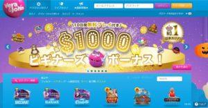 ベラジョンカジノが最新版にアップデート!パワーアップしたサイトの中身を大公開