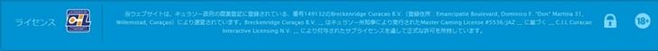 ベラジョンカジノではキュラソー政府によって認められたライセンスを保有