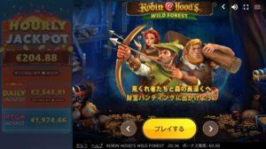 ロビン・フッドがベラジョンカジノに登場!「Robin Hood's Wild Forest」の概要とは?