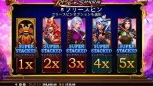 Rise of Samuraiでは、5つの種類の中から好きなマルチプライヤーを選択