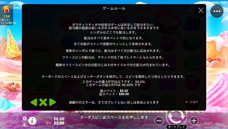 ベラジョン限定ゲームの「Sweet Bonanza Verajohn」