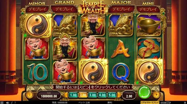 ベラジョンカジノの新ジャックポット③:Temple of Wealth
