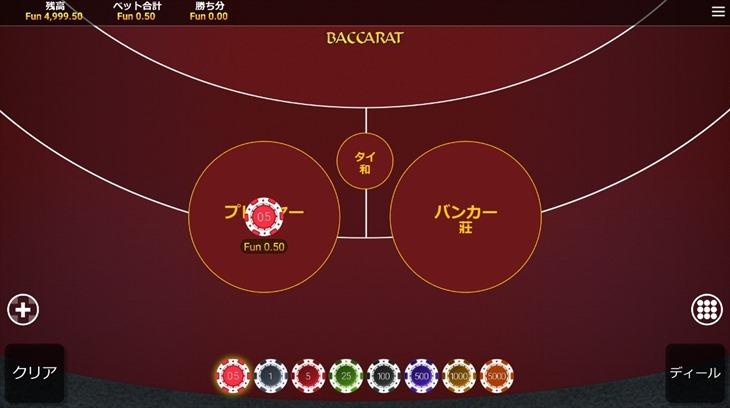 ベラジョンカジノの定番「Baccarat」