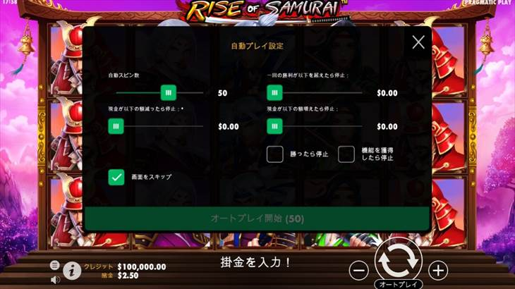 Rise of Samuraiにはオートプレイの設定方法が豊富
