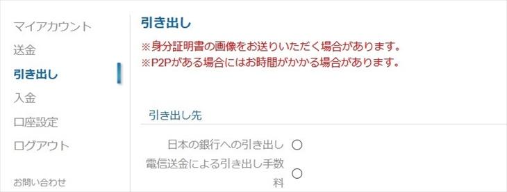 2.日本の銀行への引き出しを選ぶ
