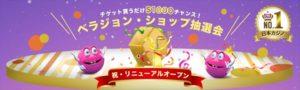 ベラジョンカジノ10月のイベント②:ベラジョン・ショップ抽選会