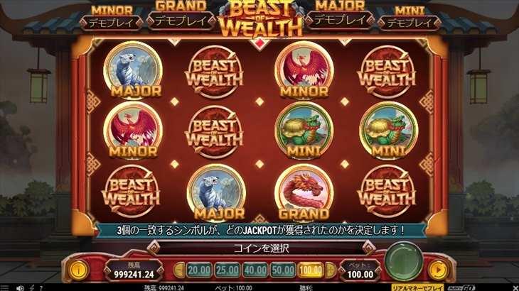 Beast of Wealthのジャックポットはスクラッチ式