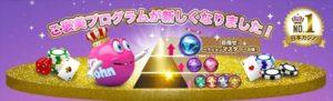 ベラジョンカジノの最新アップデート④:新ご褒美プログラムの登場!