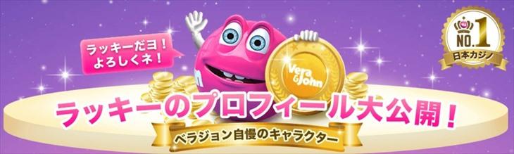 ベラジョンカジノの最新アップデート⑤:マスコットキャラクターに名前が付いた!