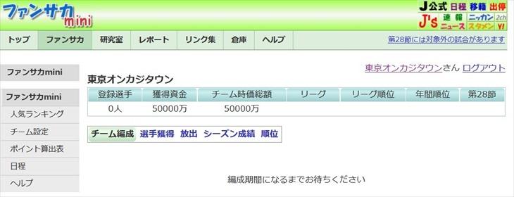 ゲームに登録すると、選手獲得資金として5億円が付与されます。