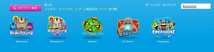 ReactoonzとReactoonz2はどう違う?